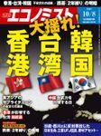 週刊エコノミスト (シュウカンエコノミスト) 2019年10月08日号