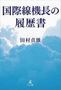 国際線機長の履歴書(幻冬舎メディアコンサルティング)