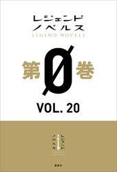 レジェンドノベルス第0巻 VOL.20 2020年5月版