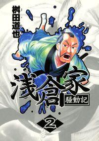 浅倉家騒動記(2)