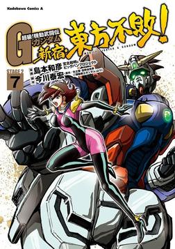 超級!機動武闘伝Gガンダム 新宿・東方不敗!(7)-電子書籍