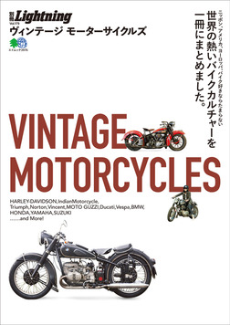 別冊Lightning Vol.179 VINTAGE MOTORCYCLES-電子書籍