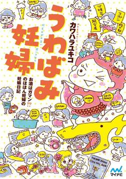 うわばみ妊婦 お酒はガマン!? のほほん妊婦の妊娠日記-電子書籍