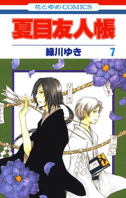 夏目友人帳 7巻-電子書籍