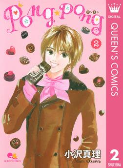 PONG☆PONG 2-電子書籍