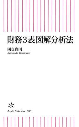 財務3表図解分析法-電子書籍
