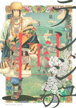 テンジュの国(3)-電子書籍
