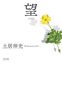 望(光文社)