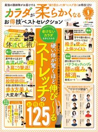 晋遊舎ムック お得技シリーズ142 カラダが柔らかくなるお得技ベストセレクション