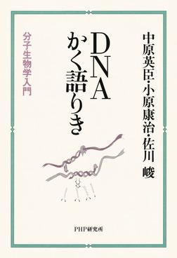 DNAかく語りき 分子生物学入門-電子書籍