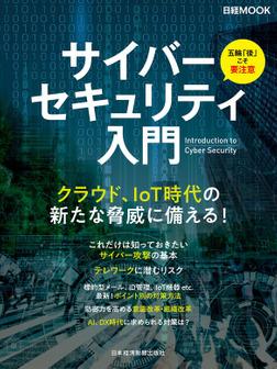 サイバーセキュリティ入門-電子書籍