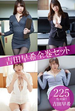 吉田早希全巻セット225枚収録!! 吉田早希-電子書籍