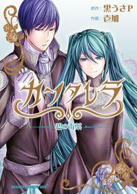 カンタレラ~碧の毒薬~ BOOK☆WALKER special edition