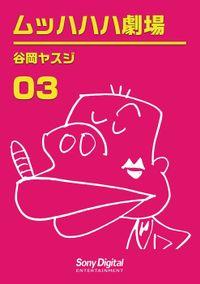 谷岡ヤスジ全集03 ムッハハハ劇場