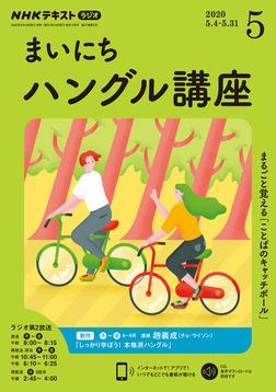 NHKラジオ まいにちハングル講座 2020年5月号-電子書籍