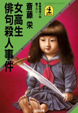 女高生俳句殺人事件-電子書籍