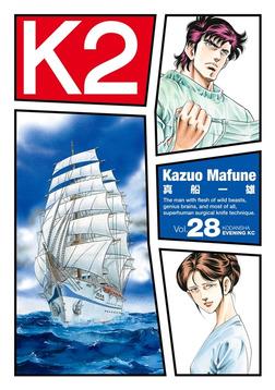 K2(28)-電子書籍