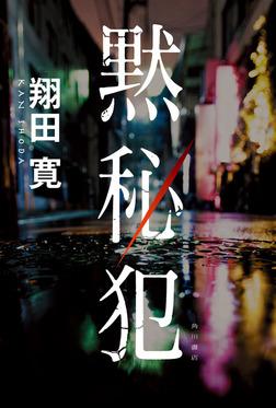 黙秘犯-電子書籍