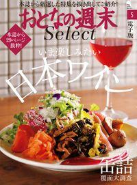 おとなの週末セレクト「日本ワイン&缶詰 覆面大調査」〈2020年5月号〉