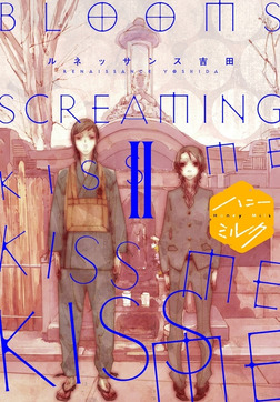 BLOOMS SCREAMING KISS ME KISS ME KISS ME 分冊版(2)-電子書籍