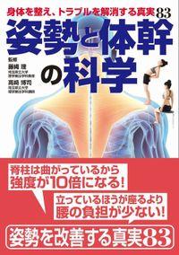 姿勢と体幹の科学
