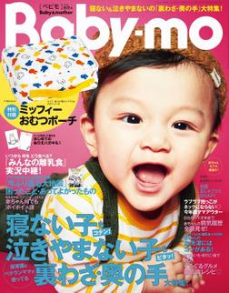 Baby-mo 2019年秋冬号-電子書籍