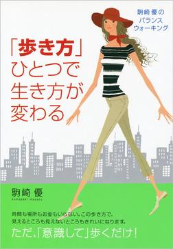 「歩き方」ひとつで生き方が変わる-電子書籍