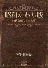 昭和かわら版(創芸出版)