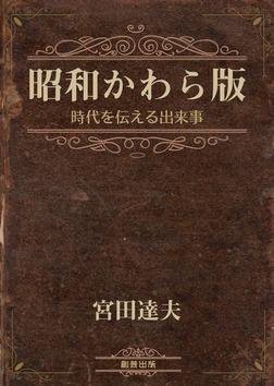 昭和かわら版-電子書籍