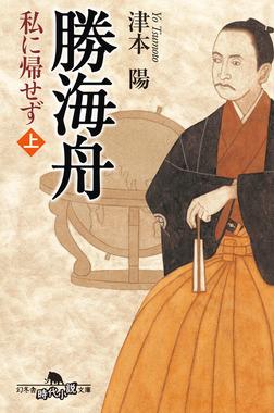 勝海舟 私に帰せず(上)-電子書籍
