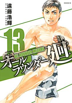 オールラウンダー廻(13)-電子書籍