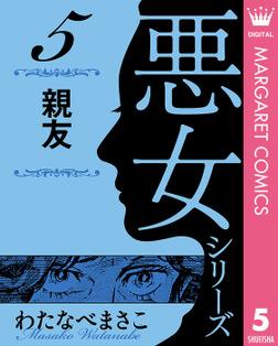 わたなべまさこ名作集 悪女シリーズ 5 親友-電子書籍