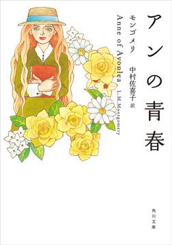 アンの青春-電子書籍