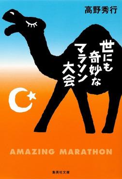 世にも奇妙なマラソン大会-電子書籍