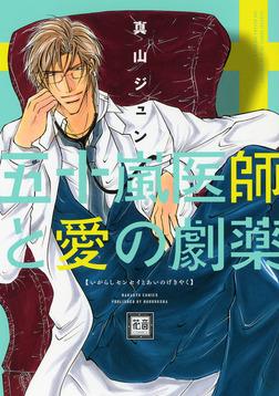 五十嵐医師(センセイ)と愛の劇薬-電子書籍