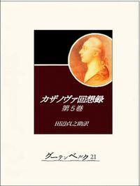 カザノヴァ回想録(第五巻)