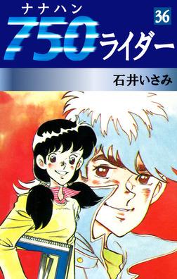 750ライダー(36)-電子書籍
