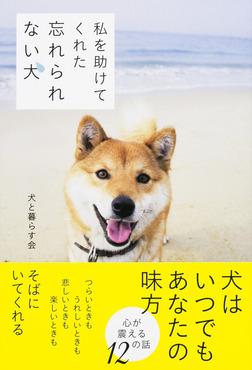 私を助けてくれた 忘れられない犬-電子書籍