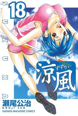 涼風(18)-電子書籍