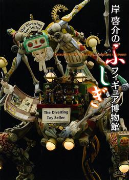 岸啓介のふしぎフィギュア博物館-電子書籍