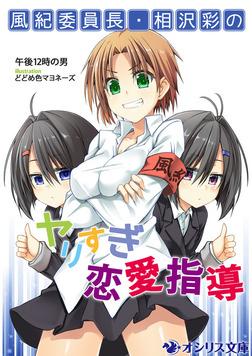 風紀委員長・相沢彩のヤリすぎ恋愛指導-電子書籍