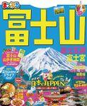 まっぷる 富士山 富士五湖・富士宮'21
