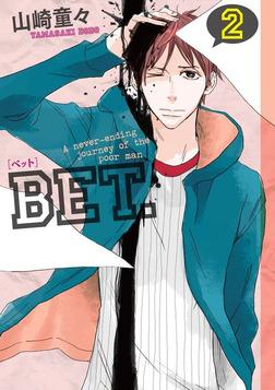 BET.(2)-電子書籍