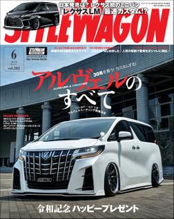 STYLE WAGON 2019年6月号-電子書籍