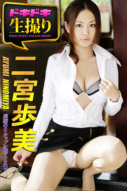 【ドキドキ生撮り】二宮歩美 美貌のGカップに魅入られて-電子書籍