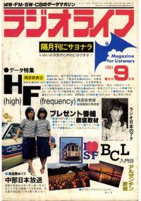 ラジオライフ 1981年 9月号