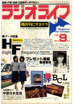 ラジオライフ 1981年 9月号-電子書籍
