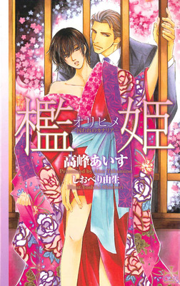 檻姫-囚われのカナリア-【特別版】-電子書籍