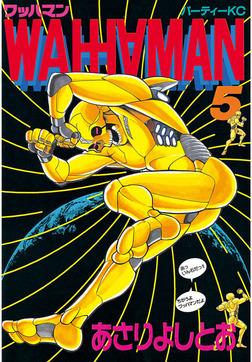 ワッハマン(5)-電子書籍