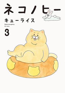 ネコノヒー 3-電子書籍